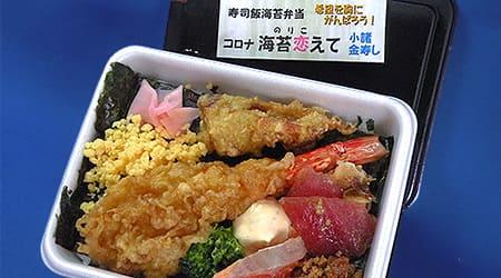 寿司飯海苔弁当 コロナ海苔恋えて