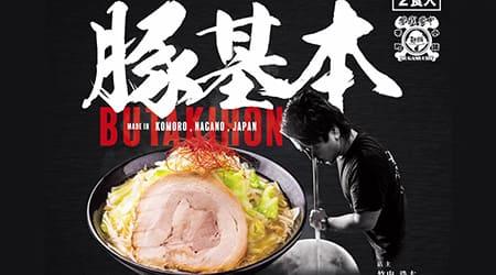 豚基本お土産麺